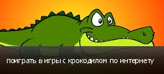 поиграть в игры с крокодилом по интернету