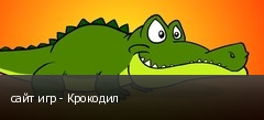 сайт игр - Крокодил