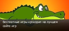 бесплатные игры крокодил на лучшем сайте игр