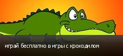 играй бесплатно в игры с крокодилом