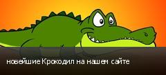 новейшие Крокодил на нашем сайте