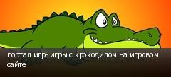 портал игр- игры с крокодилом на игровом сайте
