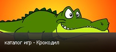 каталог игр - Крокодил