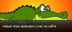 новые игры крокодил у нас на сайте
