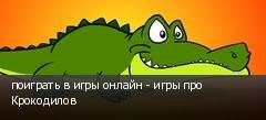поиграть в игры онлайн - игры про Крокодилов