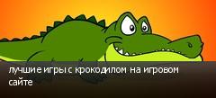лучшие игры с крокодилом на игровом сайте