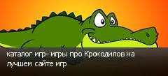 каталог игр- игры про Крокодилов на лучшем сайте игр