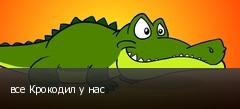 все Крокодил у нас