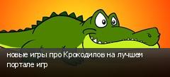 новые игры про Крокодилов на лучшем портале игр