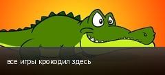 все игры крокодил здесь