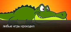 любые игры крокодил