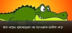 все игры крокодил на лучшем сайте игр