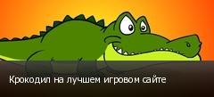 Крокодил на лучшем игровом сайте