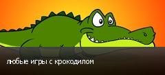 любые игры с крокодилом