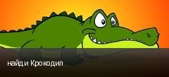 найди Крокодил
