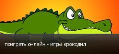поиграть онлайн - игры крокодил