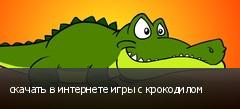 скачать в интернете игры с крокодилом