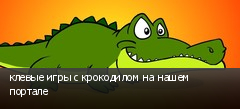 клевые игры с крокодилом на нашем портале