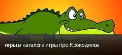 игры в каталоге игры про Крокодилов