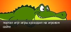 портал игр- игры крокодил на игровом сайте