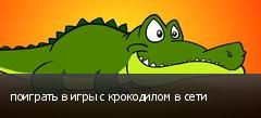 поиграть в игры с крокодилом в сети