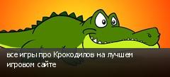 все игры про Крокодилов на лучшем игровом сайте