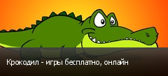 Крокодил - игры бесплатно, онлайн