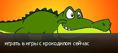 играть в игры с крокодилом сейчас