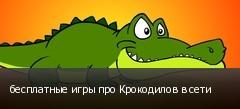 бесплатные игры про Крокодилов в сети