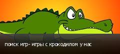 поиск игр- игры с крокодилом у нас