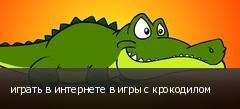 играть в интернете в игры с крокодилом