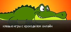 клевые игры с крокодилом онлайн