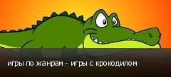 игры по жанрам - игры с крокодилом