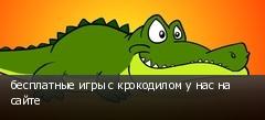 бесплатные игры с крокодилом у нас на сайте