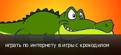 играть по интернету в игры с крокодилом