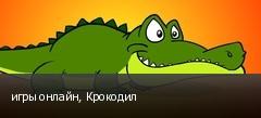 игры онлайн, Крокодил