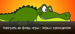 поиграть во флеш игры - игры с крокодилом