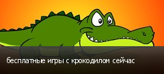 бесплатные игры с крокодилом сейчас