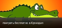 поиграть бесплатно в Крокодил