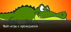 flash игры с крокодилом