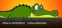 игры в интернете - игры крокодил