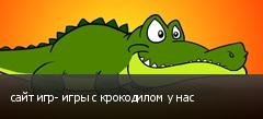 сайт игр- игры с крокодилом у нас
