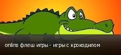 online флеш игры - игры с крокодилом