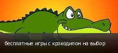 бесплатные игры с крокодилом на выбор