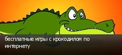 бесплатные игры с крокодилом по интернету