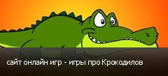 сайт онлайн игр - игры про Крокодилов