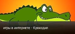 игры в интернете - Крокодил