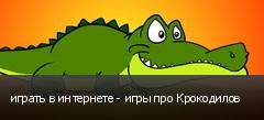 играть в интернете - игры про Крокодилов