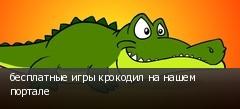 бесплатные игры крокодил на нашем портале