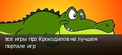 все игры про Крокодилов на лучшем портале игр